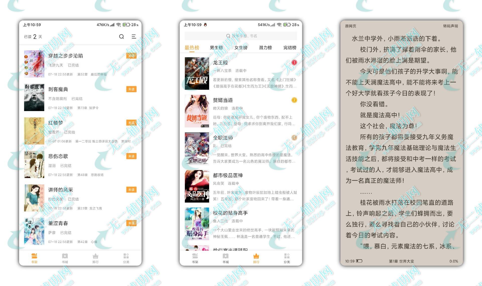 追书免费全本小说下载器V1.3.6 安卓无广告小说阅读app