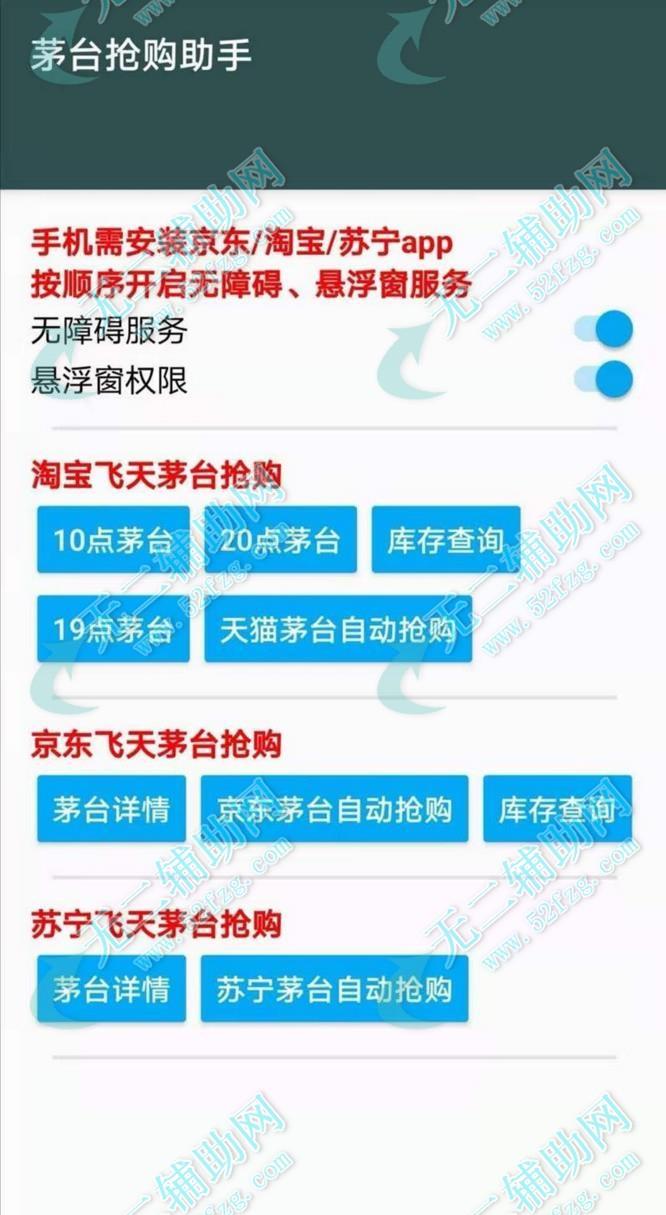 茅台抢购助手V1.0安卓版 适用于京东/淘宝/苏宁等电商平台