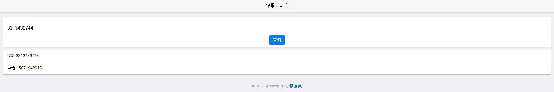 通过QQ号码获取查询其绑定的手机号的网站