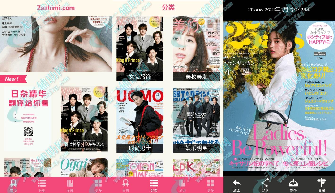 杂志迷Pro安卓版v3.1.0 了解时尚杂志/娱乐明星新闻